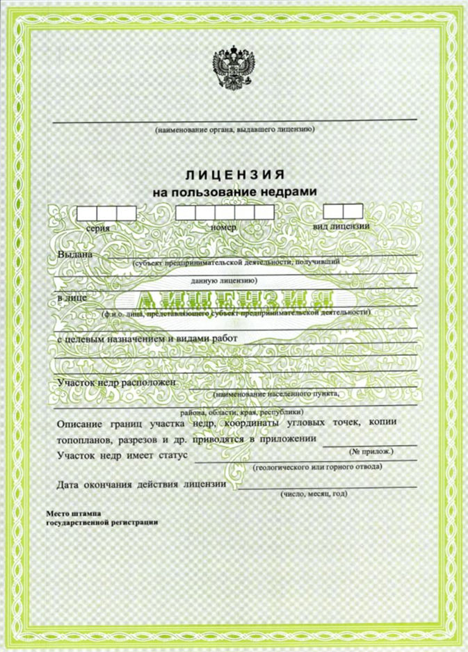 Когда получают лицензию на пользование подземными водами